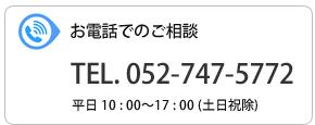お電話でのご相談は、052-747-5772まで、お気軽にお電話ください。