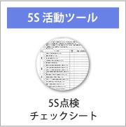 5s活動点検チェックシートなどの5s活動ツールはこちらです。