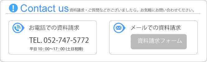contact_us_shiryou_banner2