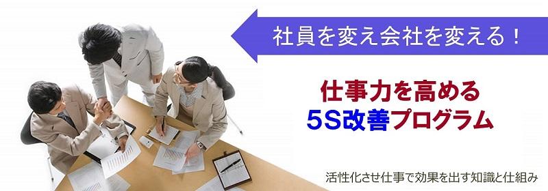 仕事力を高める5S改善プログラムのトップイメージ