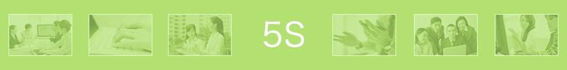 5S活動の記事
