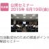 【5S活動成功のための推進ポイント解説セミナー】(15年6月19日開催)