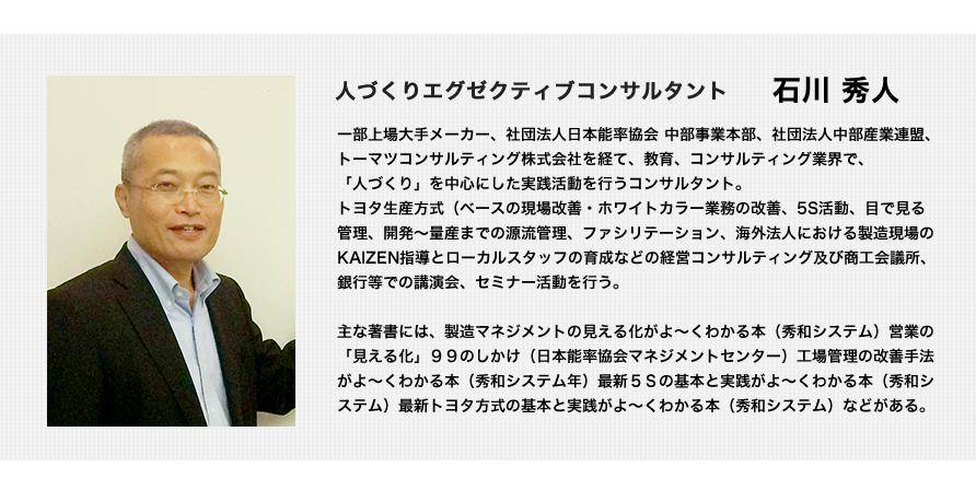seminar_ishikawa