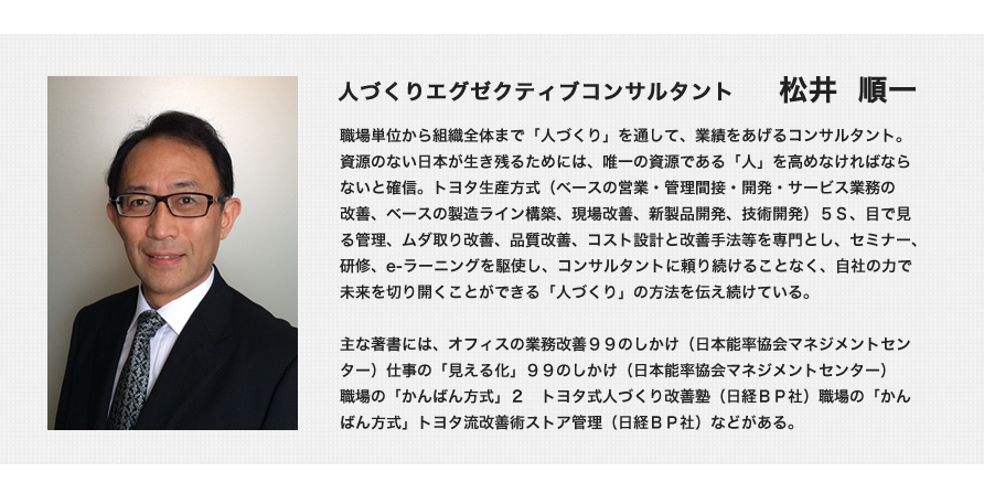 seminar_matsui
