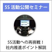 5S活動への再挑戦!社内推進ポイント解説などの5S活動公開セミナー情報はこちらです。