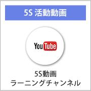 you tubeでの5s動画ラーニングチャンネルで5s活動をもっと知りたい方はこちらです。