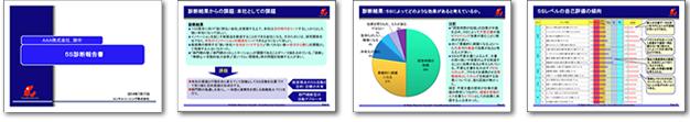 5S活動診断書のサンプル例です。
