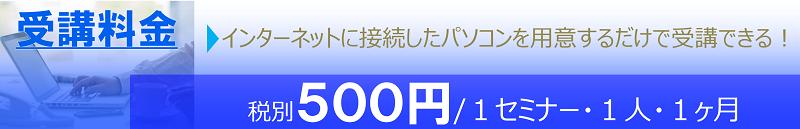 受講料金500円