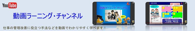 動画ラーニングチャンネル