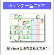 カレンダー型タスク管理ツール