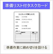 準備リスト付タスクカード