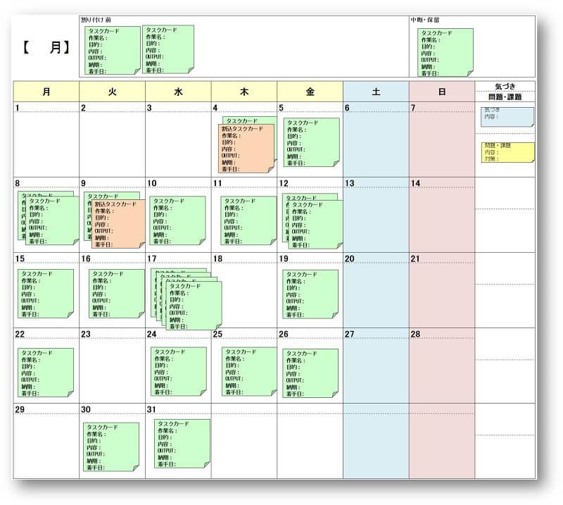 カレンダー型タスク管理ボードの事例