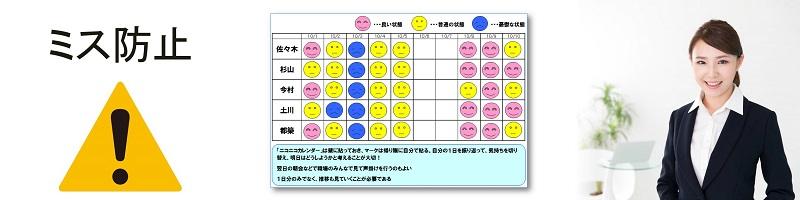 仕事のミス防止ニコニコカレンダー
