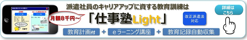 派遣社員のキャリアアップに資する教育訓練は仕事塾Light