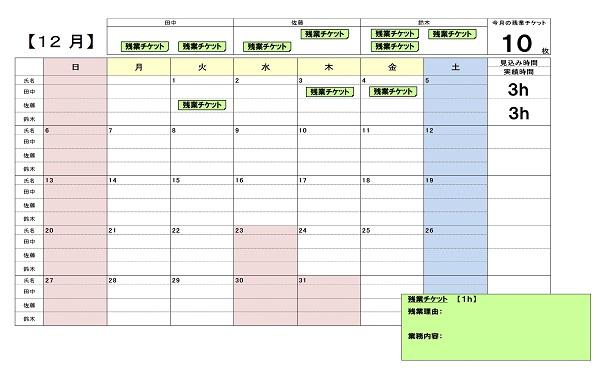 残業チケットカレンダー事例