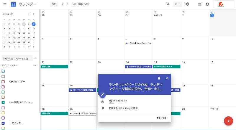 カレンダー上のタスクの編集の事例
