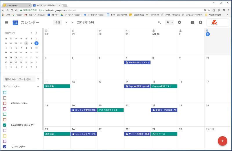 googleカレンダーとの連携の事例