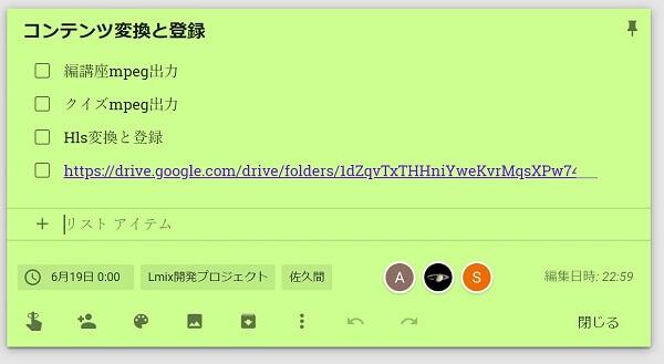 ファイル共有方法の事例