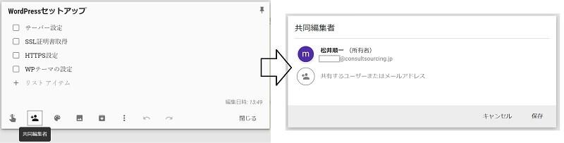 メンバー登録の画面事例