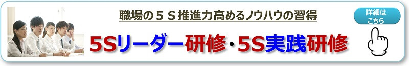5Sオンサイト研修バナー