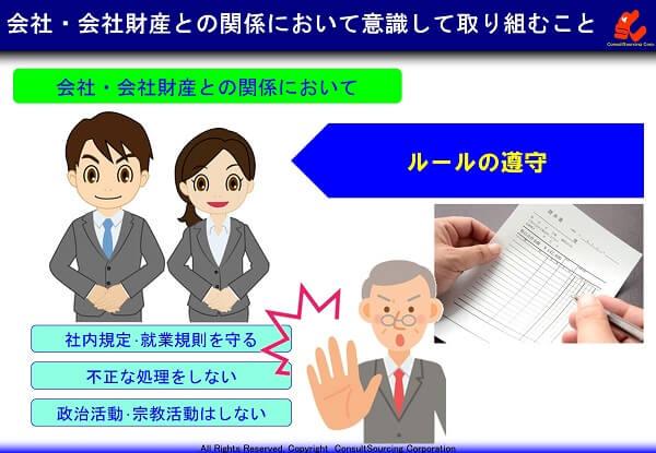 会社のルールを守ることの説明事例