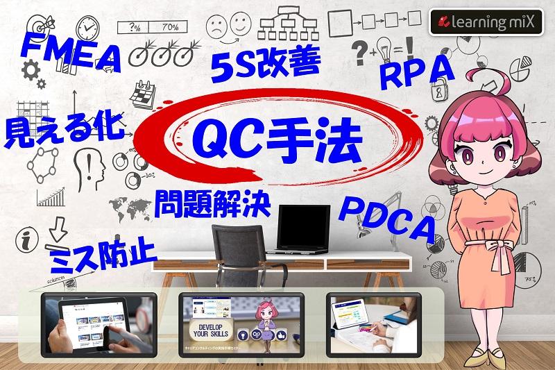 LMX_QC広告バナー