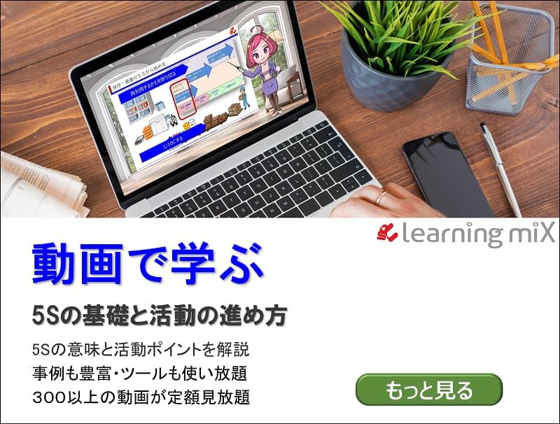 5S動画で学ぶイメージ