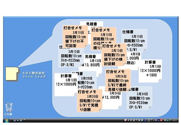 パソコン内のファイルイメージ