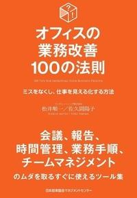 オフィスの業務改善100の法則