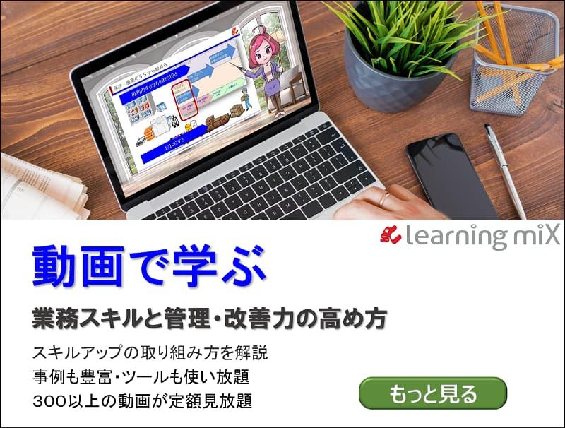 動画で学ぶイメージ