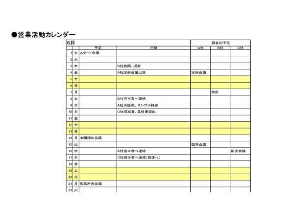 営業活動カレンダーのツール事例